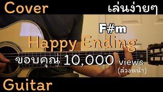 Happy Ending - ป๊อบ ปองกูล  Cover คอร์ด กีต้าโปร่ง ง่ายๆ (ไม่มีเสียงดนตรี) By [Tum]