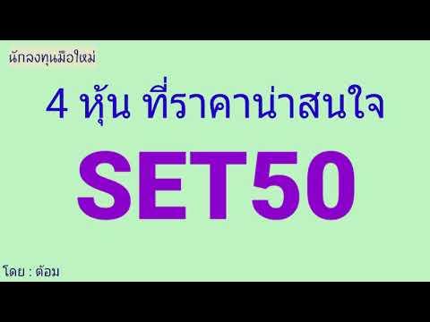 EP.6 (ปี64) 4 หุ้นในSET50 ที่ราคาน่าสนใจ [ นักลงทุนมือใหม่ ]