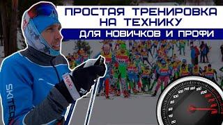 Лыжные гонки Техническая тренировка конькового хода