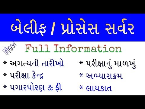 High court belief exam preparation | belief exam materials | Gujarat belief bharti details