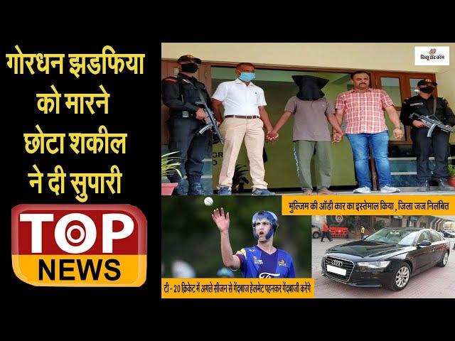 शूटर गिरफ्तार , मुल्जिम की ऑडी वापरी जज साहब सस्पेंड , गेंदबाजो के लिए हेलमेट. TOP NEWS 23 DEC 2020