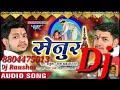 Senura Sabkar Egudi Re Hauwe Sajanwa Alga Alga Ba -#Ankush_Raja -Bhojpuri Dj Song 2019 Raushan Koath