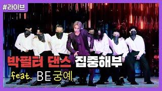 [점심번개LIVE 68] '박필터' 댄스…