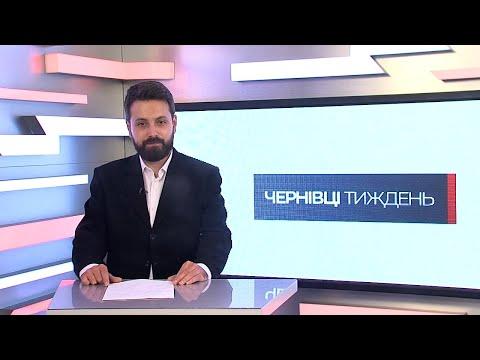 Чернівецький Промінь: Чернівці.Тиждень (05.12.2020)