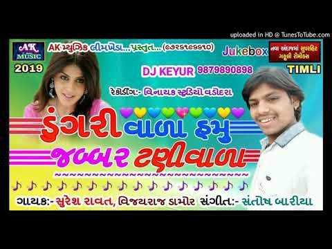 DUNGRI_VALA_HAMU_JABBAR_TANI_VALA___Suresh Ravat___AK Music Limkheda