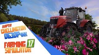 Красивая карта Chellington для Farming Simulator 17