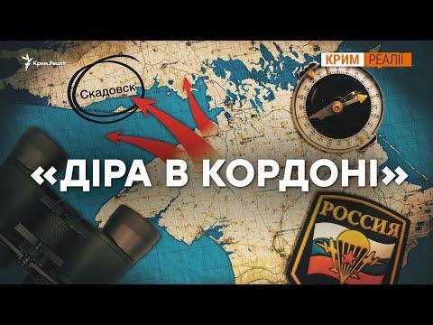«Росія проб'є коридор до Криму з ДНР?» | Крим.Реалії