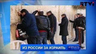 «Израиль за неделю» // Международные новости RTVi — 25 декабря 2016 года
