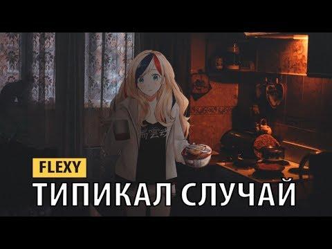 Flexy - типикал случай