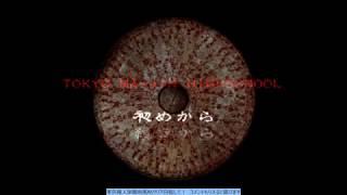 東京魔人學園剣風帖 第1話~第2話 クリアまでやります。よしなに.