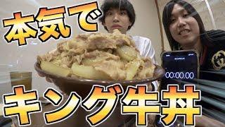 【衝撃】1年間肉を禁止した男がキング牛丼を早食いした結果...