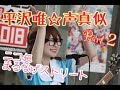 けいおん!平沢唯【声真似】ニコ超2018☆part2 の動画、YouTube動画。