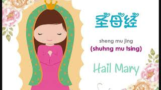 Hail Mary (圣母经 sheng mu jing)