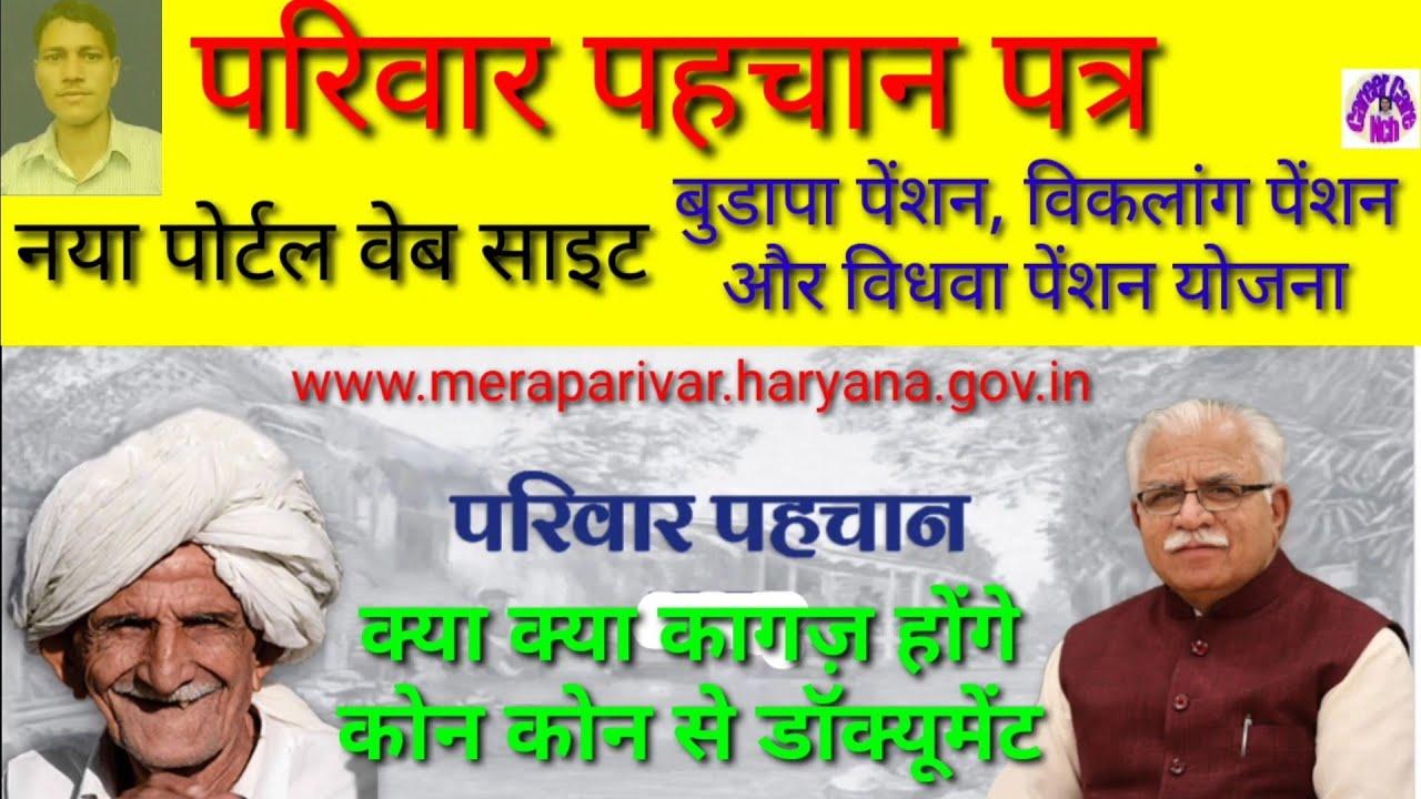 Parivaar pahchan patr || Mera parivaar pahchan haryana Old Age Disability widow pension scheme 2020