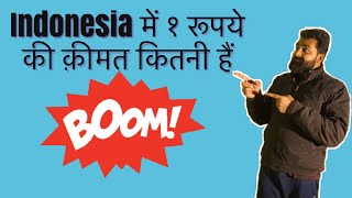 Indonesia में 1 रूपये की कीमत|| indonesia currency value in indian rupee ||indonesia currency