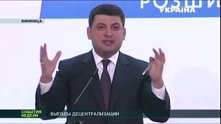 Результаты реформы децентрализации спустя 4 года