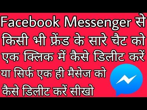 Facebook messenger se message Kaise delete kare // Messenger se chat Kaise delete kare