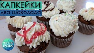 Капкейк: два шоколада | Антон Булдаков