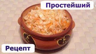 348. Засолка капусты. Классический рецепт.