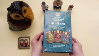 Магический оракул Ленорман К. Метьюз Обзор книги.