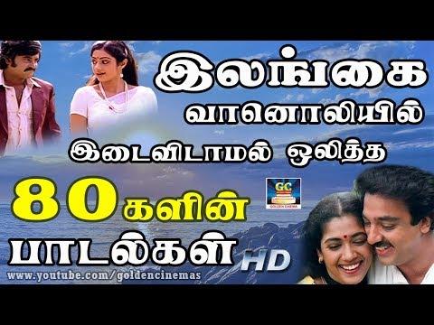 இலங்கை வானொலியில் இடைவிடாமல் ஒலித்த 80'களின் பாடல்கள்   Ilangai Radio Songs Tamil 80's Collections