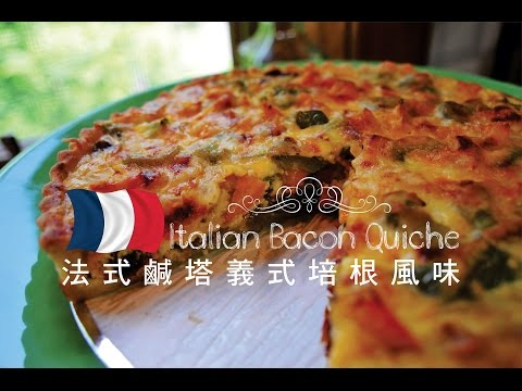 《不萊嗯的烘培廚房》法式鹹塔義式培根風味| Italian bacon Quiche