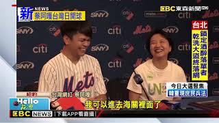 紐約大都會台灣日 網紅蔡阿嘎受邀開球