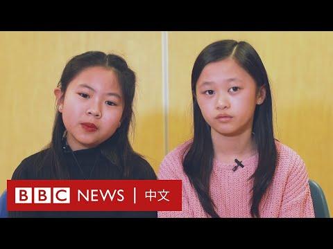 肺炎疫情:華裔兒童受歧視?「他們說我有傳染病」- BBC News