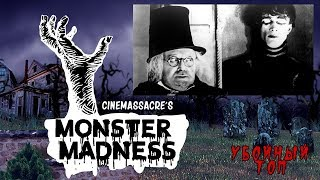 "Cinemassacre Monster Madness - ""Кабинет доктора Калигари"". РУССКАЯ ОЗВУЧКА (RUS) 