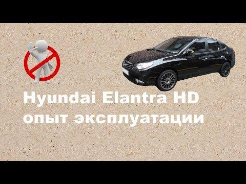 Hyundai Elantra HD опыт эксплуатации