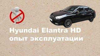 Hyundai Elantra HD опыт эксплуатации смотреть