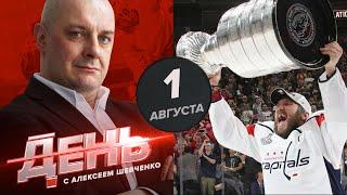 Останется ли Овечкин в Вашингтоне / Старт НХЛ. День с Алексеем Шевченко