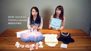 【數位教材】兒童手作澎裙及頭飾