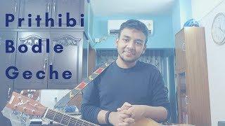 Video Prithibi Bodle Geche   Ibrahim Shafin   পৃথিবী বদলে গেছে । Kishore Kumar download MP3, 3GP, MP4, WEBM, AVI, FLV Oktober 2018