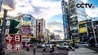 《今日亚洲》 20190504| CCTV中文国际