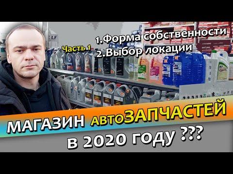 ОТКРЫТЬ МАГАЗИН АВТОЗАПЧАСТЕЙ В 2020 году ??? / Локация, Форма собственности / Часть 1