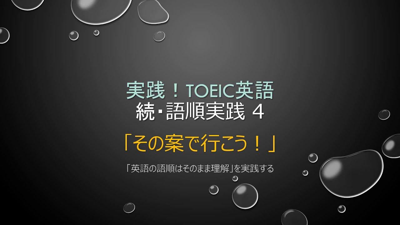 「その案で行こう!」 続・語順実践 by 実践!TOEIC英語