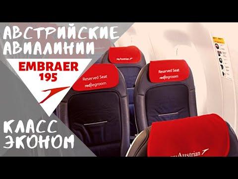 МАКСИМУМ улыбки, МИНИМУМ комфорта - Австрийские Авиалинии Эконом Класс Embraer 195