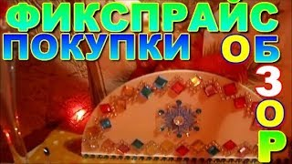 Фикспрайс- прокупки в ноябре),поделки) обзор)