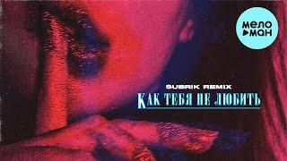 Sam Wick  -  Как тебя не любить (Subrik Remix) Single 2021