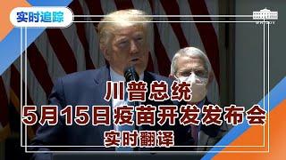 川普总统5月15日疫苗开发发布会 May.15 (实时翻译)