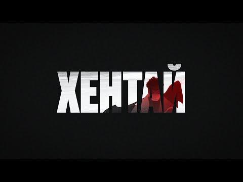 The Limba & Rakhim – Хентай (Hentai)