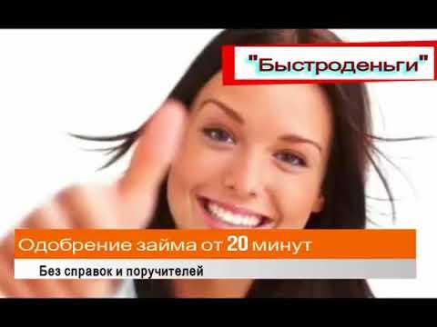 быстроденьги курск онлайн заявка