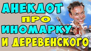 АНЕКДОТ про Деревенского Мужика и Иномарку Самые смешные свежие анекдоты