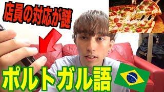 【外国人】ポルトガル語だけでピザ注文してみた