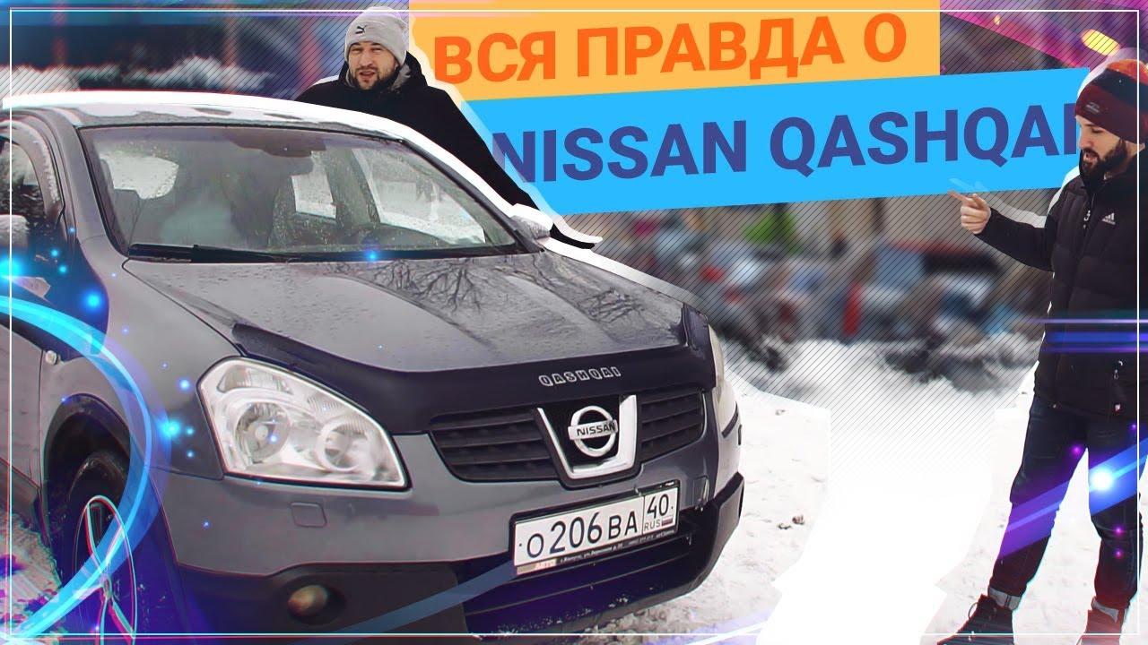 Обзор Nissan QASHQAI. СТОИТ ли покупать КАШКАЙ спустя 12 ЛЕТ