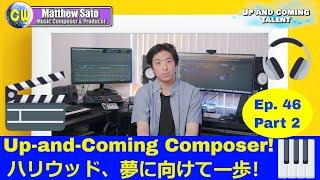 CW Ep46 Part 2 /第46話パート② MBL/ Up-and-Coming Composer : メジャーリーグの話。夢に向かって一歩踏む出した若手作曲家をご紹介!