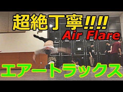 【ブレイクダンス】超絶丁寧‼‼エアートラックス講座 how to breakdance air flare