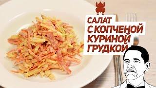 Новый рецепт Салата с копченой куриной грудкой! | Salad with smoked chicken breast recipe