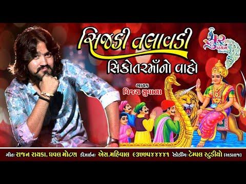 vijay suvada new song 2018 - Sijdi talavadi - Full audio jukebox